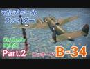 【WarThunder】 空RB グダるゆっくり実況 Part.2 マルチロールファイター編