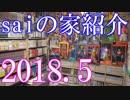 【2018 Game House Tour】ゲーム部屋&コレクション部屋紹介動画【saiのハウスツアー2018.5】