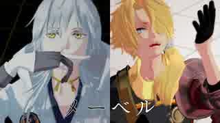 【MMD刀剣乱舞】メーベル【獅・鶴】
