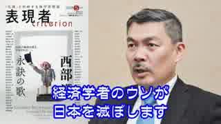 ~週刊ラジオ『表現者』~ 藤井聡 あるがまま日本・京都 20180514