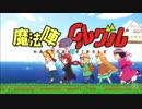 【魔法陣グルグル】流星ダンスフロア x COOLISH WALK【Working'!!】マッシュアップ