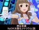 神谷奈緒 NaOH説