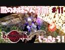 【実況】エセ歌のお姉さんとBAYONETTAしようよ!【part11】
