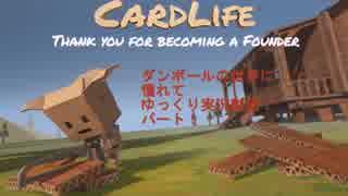 ダンボールの世界に憧れてCardLifeゆっくり実況プレイパート1