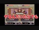 上司と部下で「がんばれゴエモン賭博黙示録」を実況プレイ!パート6