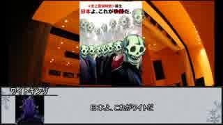 【シノビガミ】ゼロの執行忍 第四話【実卓リプレイ】