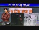 """頭文字D PSP いろは坂逆走 雨 CN9A 3'11""""821"""