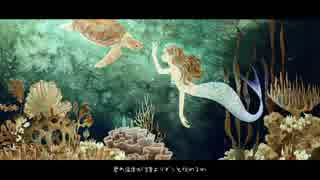 【砕花】aquatic 歌ってみた