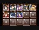 【千年戦争アイギス】ゴールドラッシュ!:魔神フェネクスの残片(未CC銀8体)