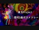 【作業用BGM】東方Project 歴代5面ボスメドレー 【封魔録 ~ 天空璋】
