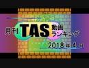 月刊TAS動画ランキング 2018年4月号