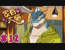 【実況】台湾産ケモノBLゲーム【家有大猫 Nekojishi】#12