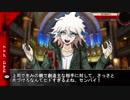 【ダンガンロンパ2×ネクロニカ】ネクロンパ5-3【ゆっくりTRPG】