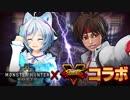 【MHW×Street Fighter】JKになりきってモンスターを倒すんだー【ストリートファイターコラボ】