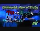 【実況】グロくて爽やかな死にゲーOddworld: New 'n' Tasty #8