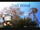 【東方自作アレンジ】 2nd Wind 【ラストリモート】