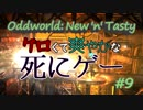 【実況】グロくて爽やかな死にゲーOddworld: New 'n' Tasty #9