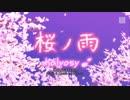 【Project Diva F 2nd】「桜ノ雨」Clean PV