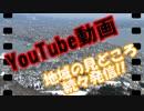 youtubeチャンネル紹介動画