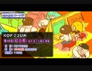 KOF02UM コーハツ 第43回交流会・紅白戦3(後編)【大阪・南森町】