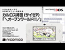 カルロス袴田(サイゼP)「\オープンワールド!!!/」/ ニンテンドー3DSテーマ ニコニコアレンジ