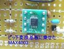 MAX4003で電波チェッカーを作ってみた