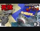 【MOD実況】サメの火力が狂ってる件について 神器クラフト#2 サバイバル実況