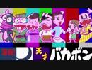 【51年の時を経て帰ってきた】新作TVアニメ「深夜!天才バカボン」第1弾PV