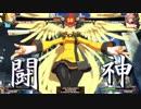 【GGXrdRev2】アザミ梅喧の ギルティ対戦動画 その24 闘神ミリア