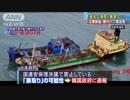 韓国「違法な瀬取り事実ない」 北朝鮮タンカー横付け問題