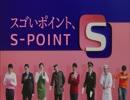 【松岡修造】Sポイント CM