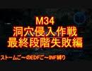 【地球防衛軍5】Rストームご~のINF縛りでご~ M34前【実況】