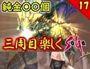 【ミンサガ 3周目】特殊エンドを目指す!全力で楽しむミンサガ実況 Par17