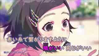 【ニコカラ】恋をしよう《HoneyWorks》 (On Vocal) ±0