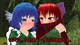 【東方MMD】赤蛮奇とわかさぎ姫の生命ときずなの日【紙芝居】