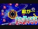 【実況】 10人のカービィを操れ!! ―あつめて!カービィ― part22