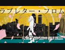 【塩音ソル_etude】ラブレター・フロム・メランコリー【UTAUカバー/音源配布】