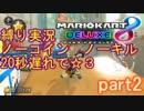 【MK8DX】200ccを縛りありで☆3取る part2【縛り実況】