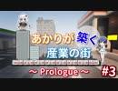 【Minecraft】あかりが築く産業の街 ~Prologue~ #3【あかり・つづみ実況】