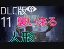 【リトルナイトメア】謎の少年と真実に迫る恐怖の旅へ #11【DLC版】