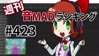 週刊音MADランキング #423 -5月第2週