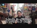 【ハマ旅 ~浪花の大阪編~】#2 大阪では誰がNo.1なのですか?(旅 旅動画)