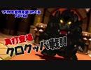【実況】マリオも世界を塗りたくる Part46 最終決戦 vs クロクッパ戦