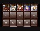 【千年戦争アイギス】ゴールドラッシュ!:洞穴に舞う天使(未CC銀5体放置)