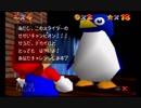 【スーパーマリオ64】ちょちょいと実況してやんよpart5