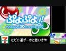 【ぷよぷよ!!】チャレンジテストRTA 19:32.30【WR】