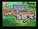 Dance Dance Revolution Tokimeki MIX 【DEMO画面~一通りプレイ】