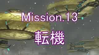 【地球防衛軍5】女神と征く!フェンサーINF防衛作戦 M13【ゆっくり実況】