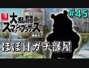 【ほぼ日刊】Switch版発売までスマブラWiiU対戦実況 #45【???】