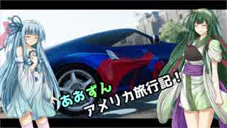 【Voiceroid実況】あおずんアメリカ旅行記!Drive:1【THE CREW】